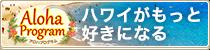 アロハプログラムバナー(小)㈰